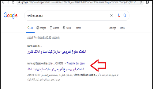 Exitban Ssaa Ir سامانه استعلام ممنوع الخروجی سایت