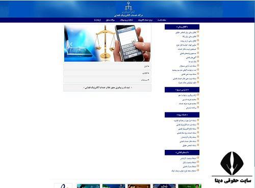 سایت  www.adliran.ir