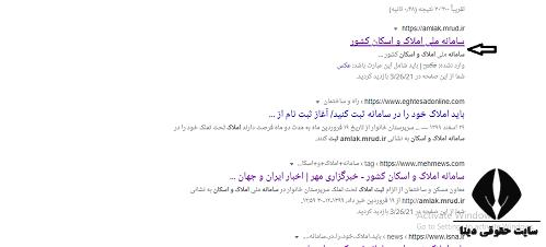 ثبت ملک در سامانه املاک و اسکان amlak.mrud.ir