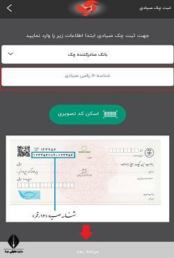 طریقه چگونگی ثبت چک در سامانه صیاد