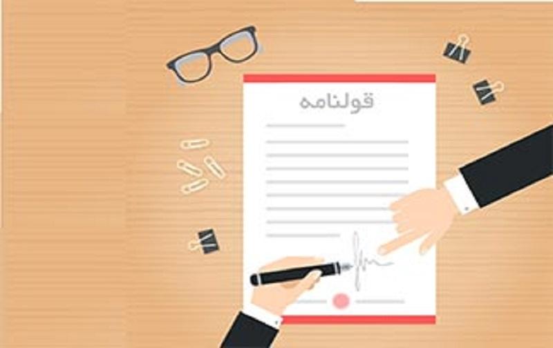 قولنامه چیست و هدف از تنظیم آن
