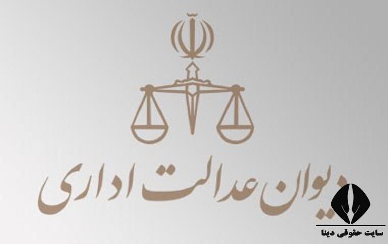 سامانه ثبت دادخواست دیوان عدالت اداری sajed.divan-edalat.ir