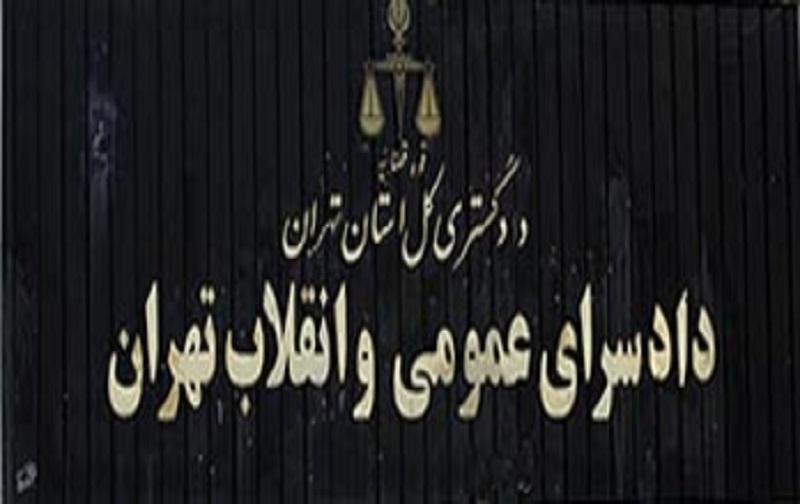 وظایف دادسرای عمومی و انقلاب