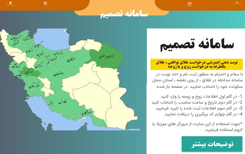 سامانه تصمیم طلاق zaman.behzisti.net