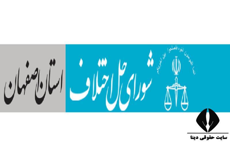 سامانه نوبت دهی شورای حل اختلاف اصفهان nobatdades.ir