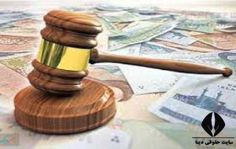 هزینه دادرسی خیانت در امانت