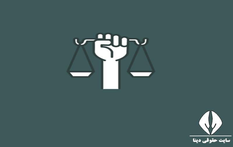 دانلود اپلیکیشن عدالت همراه
